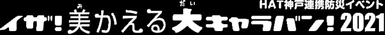 イザ!美カエル大キャラバン2021